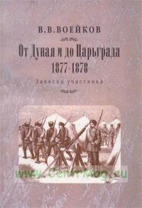 От Дуная и до Царьграда. 1877-1878: записки участника