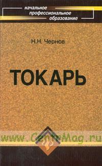 Токарь: учебное пособие (3-е издание)