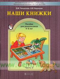 Наши книжки. Пособие для дошкольников 4-5 лет. Часть 2.