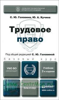 Трудовое право. Учебник для бакалавров. 2-е издание, переработанное и дополненное