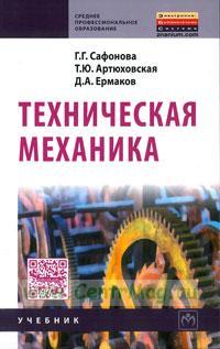 Техническая механика : учебник
