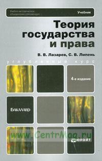 Теория государства и права: учебник (4-е издание, переработанное и дополненное)