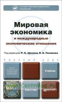 Размещение производительных сил учебник