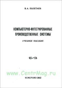 Компьютерно-интегрированные производственные системы: учебное пособие (2-е изд.)