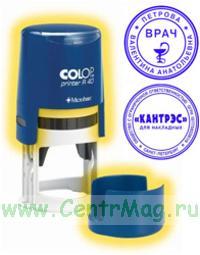 Оснастка для круглой печати COLOP Cover Microban,R 40 диаметр 40 мм, c крышкой