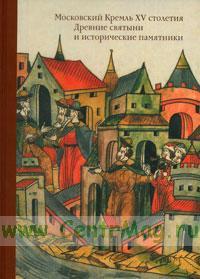 Московский Кремль 15 столетия. Том 1. Древние святыни и исторические памятники