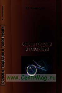 Основы геодезии и топографии: учебное пособие