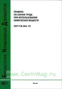 Правила по охране труда при использовании химических веществ. ПОТ Р М-004-97
