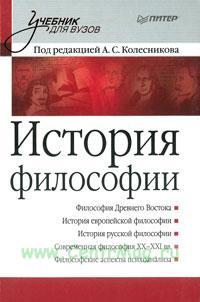История философии: Учебник