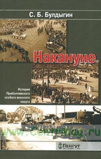 Накануне (история Прибалтийского особого военного округа)