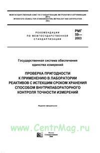 РМГ 59-2003. Государственная система обеспечения единства измерений. Проверка пригодности к применению в лаборатории реактивов с истекшим сроком хранения способом внутрилабораторного контроля точности измерений