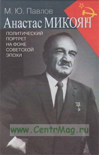 Анастас Микоян. Политический портрет на фоне советской эпохи