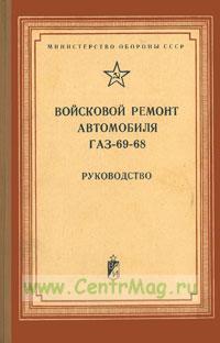 Войсковой ремонт автомобиля ГАЗ-69-68. Руководство