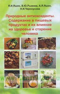 Природные антиоксиданты. Содержание в пищевых продуктах и их влияние на здоровье и старение человека