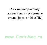 Акт на выбраковку животных из основного стада (форма 406-АПК)