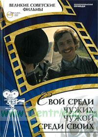 Великие советские фильмы. Том 43. Свой среди чужих, чужой среди своих. Книга и фильм