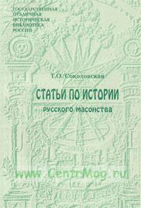 Статьи по истории русского масонства