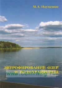 Эвтрофирование озер и водохранилищ. Учебное пособие
