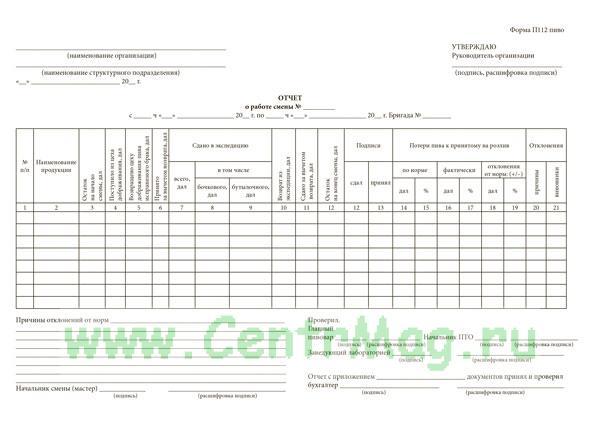 Отчет о работе смены. Форма П-112 пиво