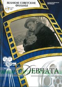 Великие советские фильмы. Том 29. Девчата. Книга и фильм