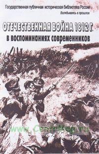 Отечественная война в воспоминаниях современников: сборник