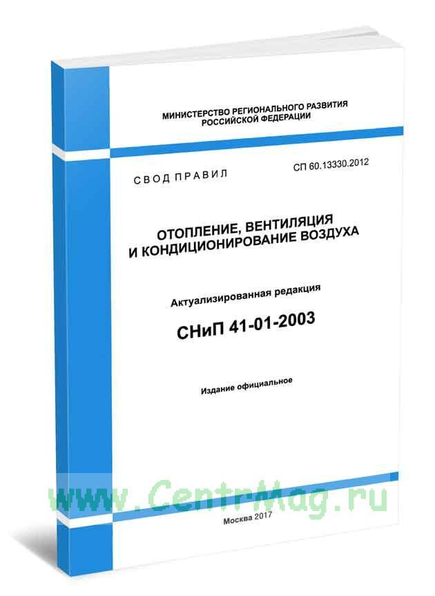 Отопление, вентиляция и кондиционирование. СНиП 41-01-2003