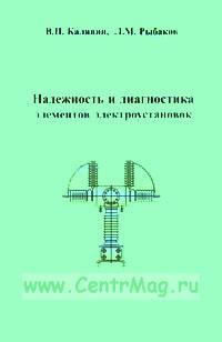 Надежность и диагностика элементов электроустановок. Учебное пособие