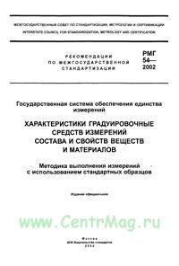 РМГ 54–2002. Государственная система обеспечения единства измерений. Характеристики градуировочные средст измерений состава и свойств веществ и материалов. Методика выполнения измерений с использованием стандартных образцов