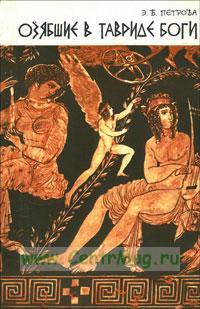 Озябшие в Тавриде боги. Северное Причерноморье в античных мифах и легендах