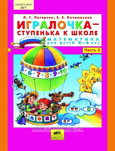 Игралочка - ступенька к школе. Математика для детей 5-6 лет. Часть 3