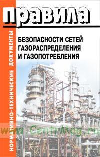 Правила безопасности сетей газораспределения и газопотребления 2018 год. Последняя редакция