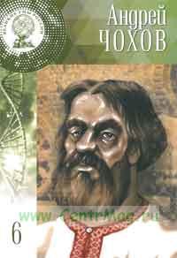 Великие Умы России. Том 6. Андрей Чохов