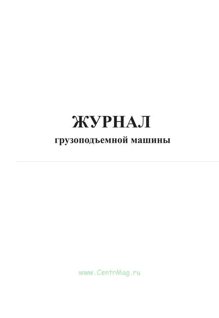 Журнал грузоподъемной машины