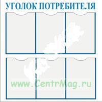 Стенд Уголок потребителя (731х820х2 мм)
