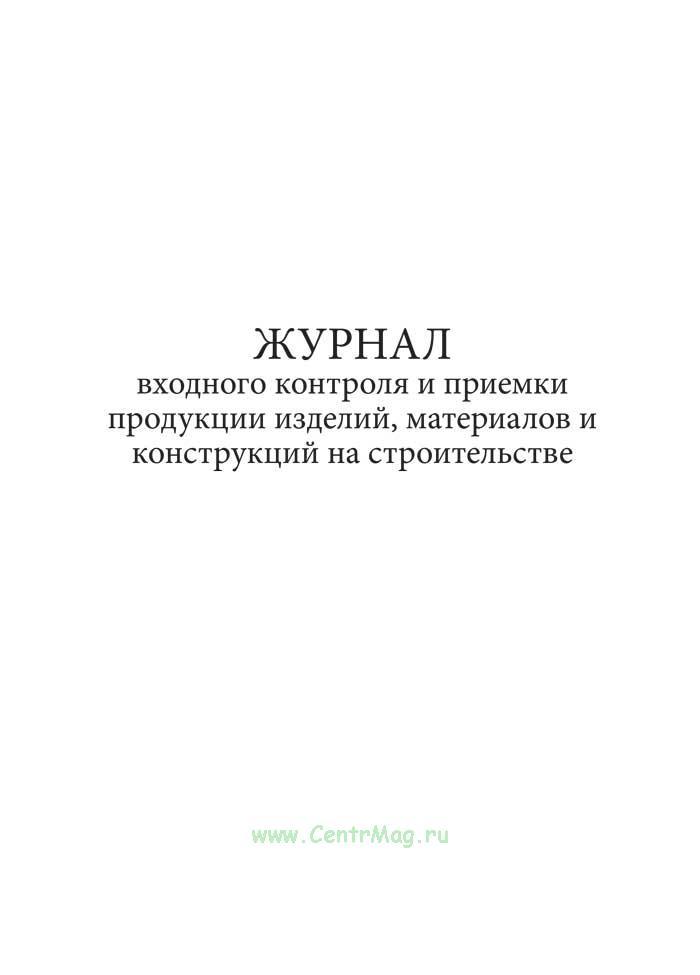 Журнал входного контроля и приемки продукции, изделий, материалов и конструкций на строительстве