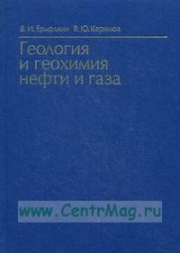 Геология и геохимия нефти и газа: Учебник (2-е изд.)