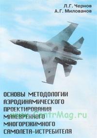 Основы методологии аэродинамического проектирования маневренного многорежимного самолета-истребителя