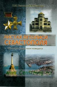 Листая летопись Севастополя