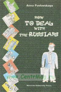 Как иметь дело с русскими. Путеводитель для бизнесменов. На английском языке