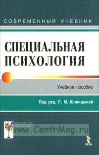 Специальная психология: Учебник