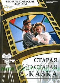 Великие советские фильмы. Том 40. Старая, старая сказка. Книга и фильм