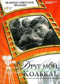 Великие советские фильмы. Том 28. Друг мой, Колька. Книга и фильм