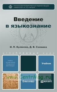 Введение в языкознание: учебник для бакалавров