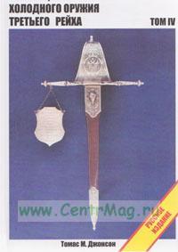 Коллекционирование холодного оружия Третьего рейха. В 4-х томах. Том IV (4-е издание)