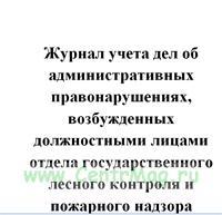 Журнал учета дел об административных правонарушениях, возбужденных должностными лицами отдела госуда