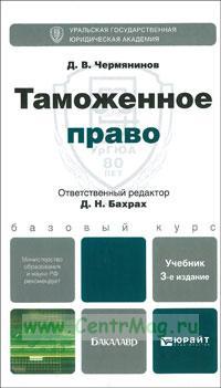 Таможенное право. Учебник для бакалавров. 3-е издание, переработанное и дополненное