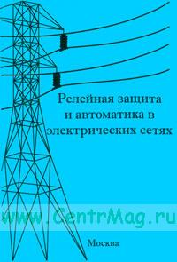 Релейная защита и автоматика в электрических сетях