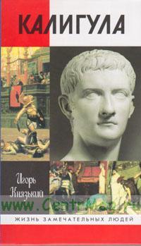 Калигула. Жизнь замечательных людей
