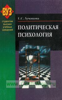 Политическая психология: учебное пособие