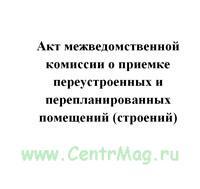Акт межведомственной комиссии о приемке переустроенных и перепланированных помещений (строений)